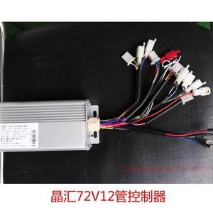 电动车电摩晶汇控制器12管智能语音48~80v正品专配