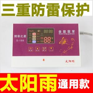 防雷太阳雨四季沐歌力诺瑞特皇明太阳能热水器控制器