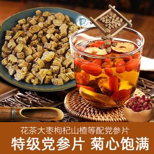 振晋堂特级党参片中药材黄芪当归枸杞男女人花茶组合养生切片泡水