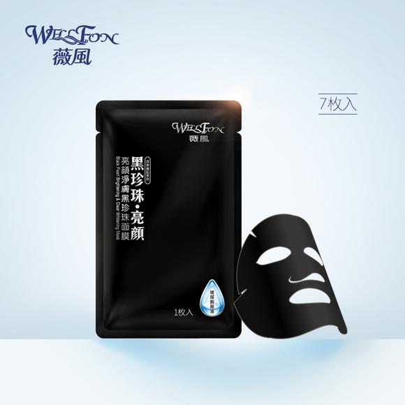 薇风黑珍珠玻尿酸收缩毛孔清洁面膜熬夜提亮肤色深层补水保湿7片