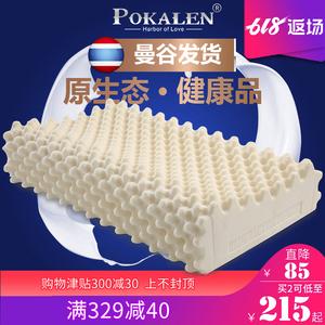 POKALEN乳胶枕头泰国原装进口纯正品枕芯护颈记忆 颈椎天然橡胶枕