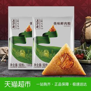 五芳斋嘉兴粽子真空单只装美味鲜肉粽120g/袋*2端午散装粽子