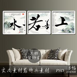 中国字画上善若水办公装饰画江山水墨人物无框画素材挂画电子素材