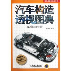 汽车构造透视图典(车身与底盘)/陈总编爱车热线书系