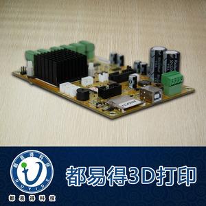 3d打印机配件主板 控制电路板特价