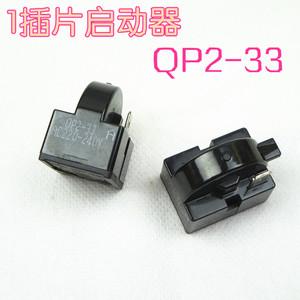 索伊新飞上菱申花冰箱压缩机启动器qp2-33原装1插片