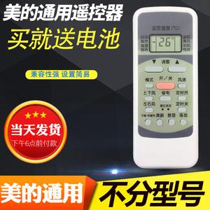 美的通用万能空调遥控器R51 R51D/C RN51K RN51F DA R51BG通用