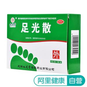 九芝堂足光散40g*3袋去脚气药脚臭脱皮脚癣止痒足光粉脚气薬膏薬