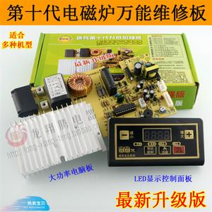 半球电磁炉配件万能主板电脑板通用电路板