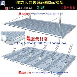 玻璃雨棚su模型 户外钢梁钢结构玻璃遮雨棚遮阳棚彩篷su模型