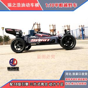 10四驱甲醇燃油动遥控车越野车高速车发动机成人车-遥控越野车油动