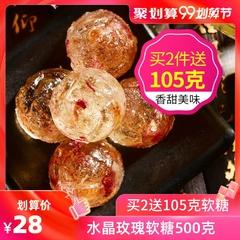 玫源水晶玫瑰软糖玫瑰脯蜜饯果脯玫瑰休闲零食500g济南特产小吃