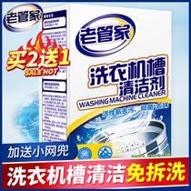 老管家洗衣机槽清洗剂清洁专家全自动波轮内筒除垢剂非杀菌消毒