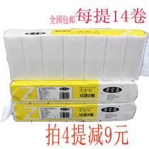 紫金芯家庭装卫生纸批发卷纸家庭装卷筒纸厕纸手纸实惠装纸巾