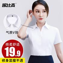 2019新款夏短袖白衬衫女韩版男装韩版潮流修身上衣寸衫