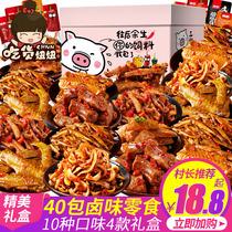绝艺零食大礼包40包礼盒网红麻辣味小吃礼盒干果大礼包孕妇零食综合果仁30包