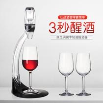 康之润魔术快速醒酒器酒具礼品红酒葡萄酒醒酒器倒酒器酒具套装