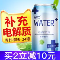 名仁葡萄糖补水液盐汽水电解质维生素运动功能量饮料24罐整箱