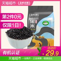 盖亚农场有机黑米1.5kg五谷杂粮东北营养早餐八宝粥米散装原材料小包装