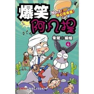 suijia0328_小衰衰全球代购crim漫画图片