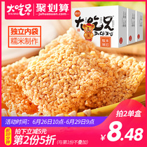 粮悦大吃兄安徽特产小糯米整箱办公室零食品营养小吃散装