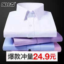 夏季白衬衫男士短袖工装韩版修身v领职业正装工作服宽松大码长袖衬衣