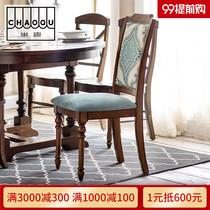 巢趣美式餐椅实木软包布艺椅子家用休闲椅子书椅(2把起拍)