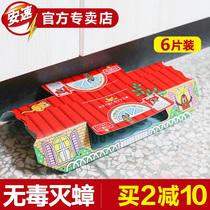 日本安速蟑螂屋6片灭蟑螂贴蟑螂苍蝇老鼠智能电子灭蚊室内