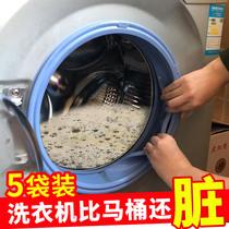 5袋装洗衣机清洗剂神器杀菌除垢除垢家用全自动洗衣机槽的清洁剂