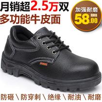 劳保鞋男士工作鞋女轻便防臭防砸防刺穿安全绝缘电工地老保鞋