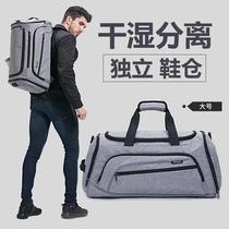 干湿分离双肩旅行包手提包运动健身包出差大容量男女行李袋旅游包