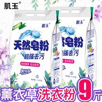 肌玉正品9斤皂粉薰衣草清香洗衣粉装家用实惠装低泡薰衣草香味持久