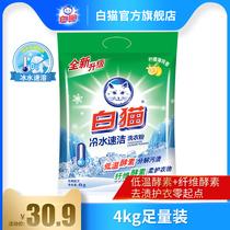 白猫冷水速洁无磷洗衣粉8斤手去油去污批发5kg家用家庭装包邮