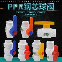 PPR双活接钢芯球阀双活接全塑球阀暗阀204分PPR阀门水管管件配件